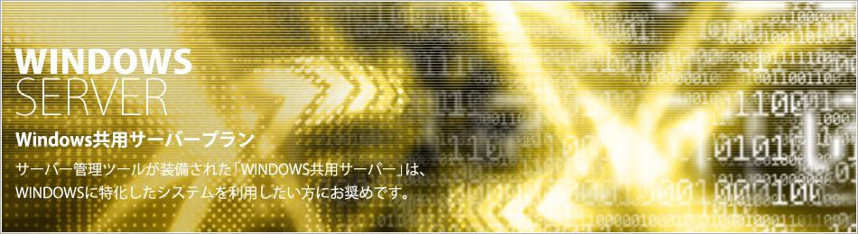 Linax共用サーバープラン